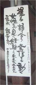 東京YWCA会館前の立看板