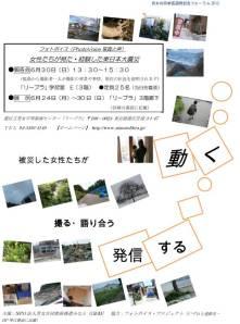 フォトボイスチラシ表(リー