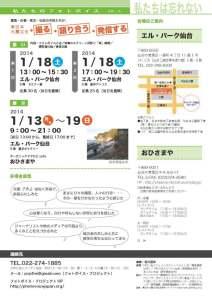 仙台1月チラシ20.. (1)