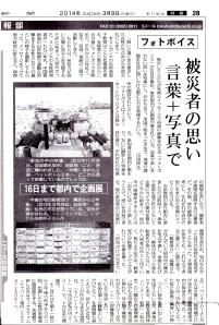 東京新聞2014年3月9日
